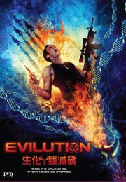 00XX_Evilution_DVD_Box