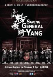 292x300.2013.03.20.Saving General Yang_ePoster Big Cinema 2-01