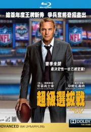 Draft Day bluray cover