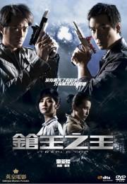 Triple Tap_DVD_Front