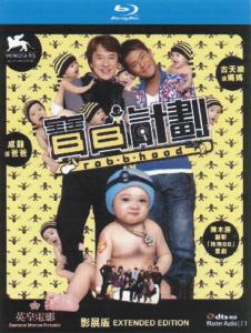 baby_plan