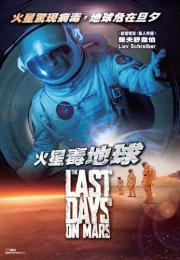 the_last_days_on_mars