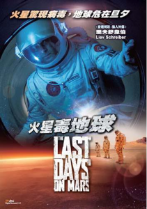 the_last_days_on_mars
